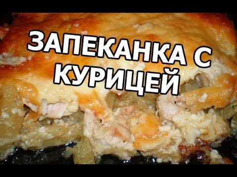 Картофельная запеканка с курицей. Из курицы быстро и просто!