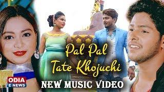Pal Pal Tate Khojuchi New Music Omm Raj & Jyotirmayee Sakal & Sharmila Bapi Das