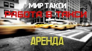 Работа в такси - аренда(В этом видео я расскажу про работу водителем такси на арендованном автомобиле. Как выбрать машину для работ..., 2015-09-02T18:46:40.000Z)