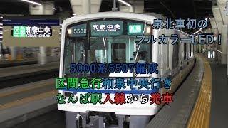 泉北車初のフルカラーLED!5000系5507編成区間急行和泉中央行き なんば駅入線から発車