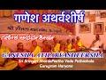 Shree Ganesha Atharvashirsha Patha  श्री गणेशा अथर्वशीर्ष पाठ