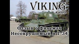 Отзыв о фильме Несокрушимый и Т-34