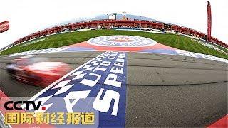 [国际财经报道] 美国纳斯卡车赛精彩瞬间 | CCTV财经