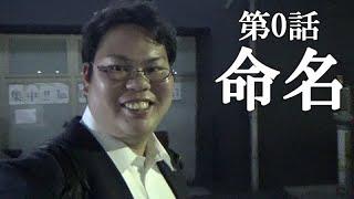 【第0話・命名】手取り20万円27歳底辺サラリーマンが風俗レポで成り上がるドキュメント。