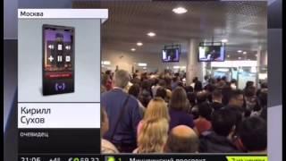 В Шереметьеве пассажиры стоят в больших очередях(В зале прилета аэропорта Шереметьево пассажиры не могут пройти пограничный контроль. Фотографии - на котор..., 2014-11-10T13:22:49.000Z)