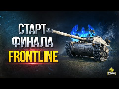 Старт Финала FrontLine -Сезон 4 - Я - Инспирер - Корзина