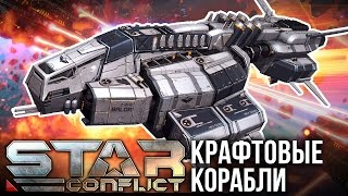 Star Conflict: Крафтовые корабли