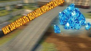 Заработок кристаллов в Tanki Online без вложений