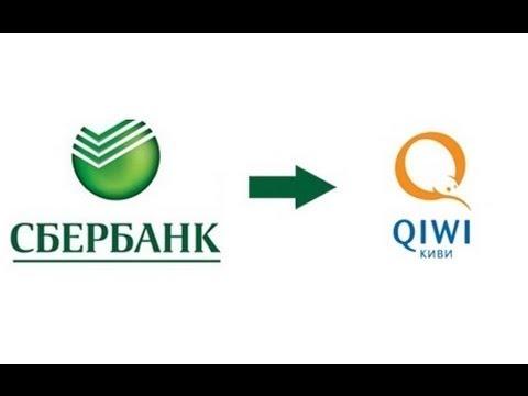 Как перевести деньги с карты Сбербанка на Киви кошелек (Сбербанк на Qiwi)