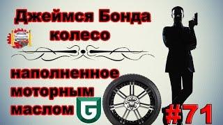 Накачать колесо МАСЛОМ С РАБОТАЮЩЕГО МОТОРА! - Сериал Печалька #71