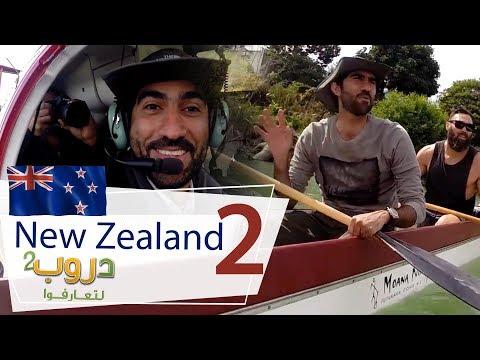 New Zealand 2 - Duroob 2 (English Subtitles)
