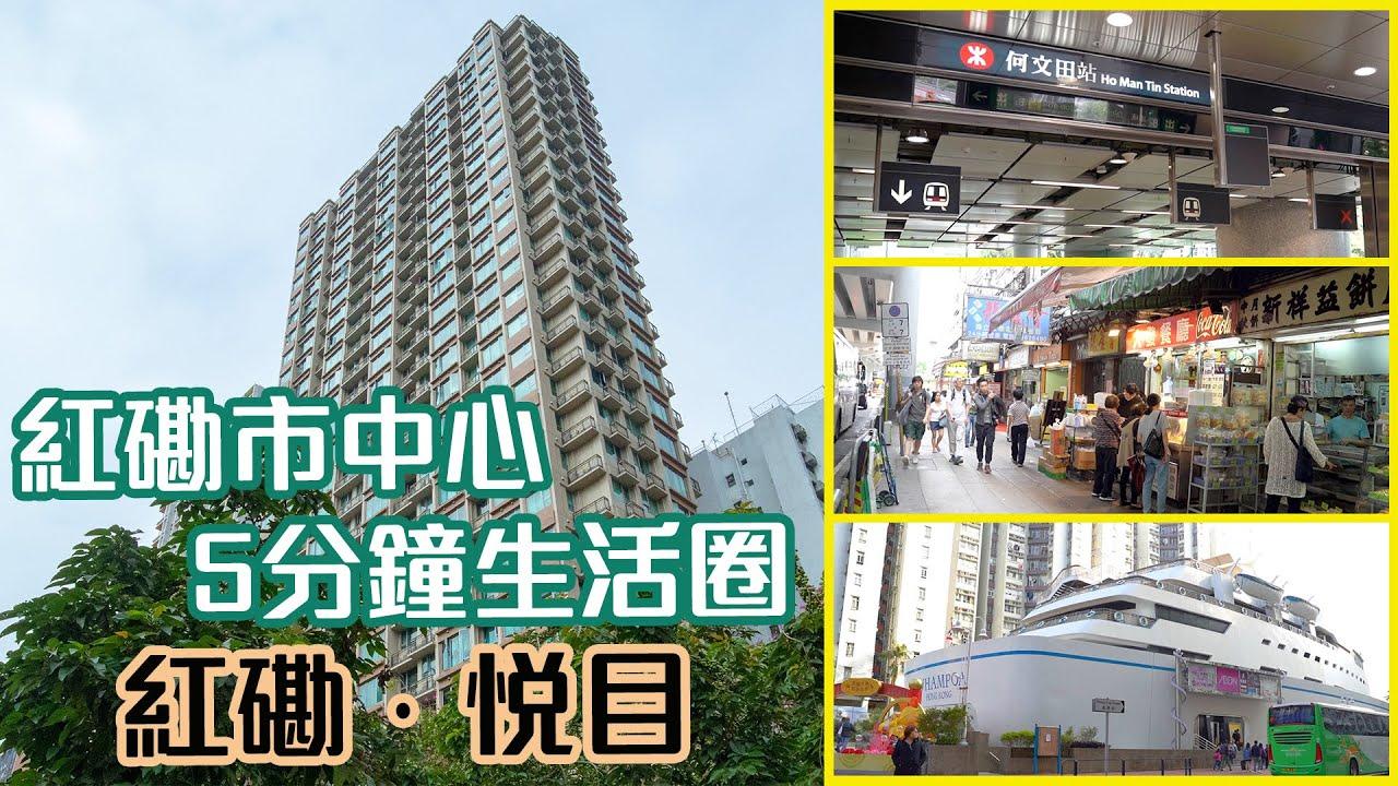 【悅目】 紅磡市中心5分鐘生活圈 - YouTube