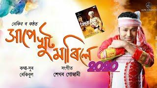 Sape Khut Marile - Nekib //Moi Bihuwa //New Assamese Bihu song // Hit Bihu 2020.