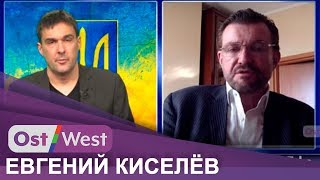 Журналист Евгений Киселев об украинской политике