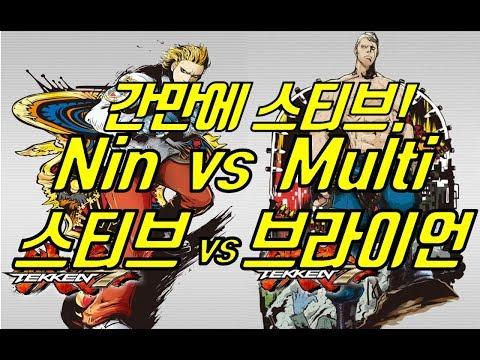 TEKKEN7 (닌/스티브)Nin/steve vs yesMulti/ bryan(멀티/브라이언)