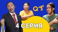Қайтып келген қыз жаман | Депутат удай мас | Q-жері 2 сезон 4 серия