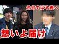 【ジャニーズ】街中で「関ジャニ∞ 渋谷すばる脱退について」聞いてみた