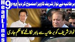 UK Canceled The Visa Of Nawaz Sharif Headlines Bulletin 9 PM 3 August 2021 GNN DB1V