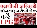 How To Check LPG SUBSIDY Status Easily HP Gas Bharat Gas Indian Gas Hindi 2017