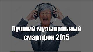 Лучший музыкальный смартфон 2015 [RevolverLab]