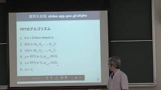 計算機数学 I 2019 (15-2) 高速フーリエ変換 (FFT) のアルゴリズム