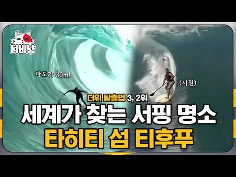 [티비냥] 으.. 해외여행 마렵다? 스릴 좀 안다는 형님들이 모인다는 서핑 명소? 아 제발 요번 휴가 때는 여행 갈 수 있게 해주세요.. | #M16 140716