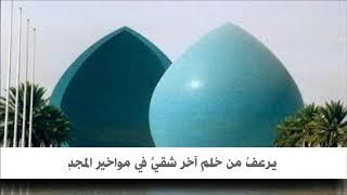 Bahira Abdulatif.  Poema Resquicio verde en una frontera 2019 باهرة عبد اللطيف نص شعري