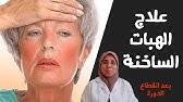 شعورخطيريصيب كل النساء وخطره شديد احذري من الهبات الحرارية تعرف على الهبات الساخنة اسبابها وعلاجها Youtube