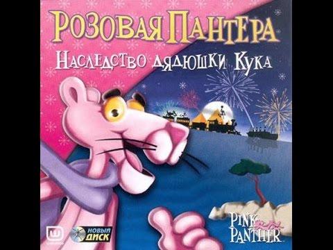 Розовая пантера. Право на риск #1: Звонкое Эхо-хо