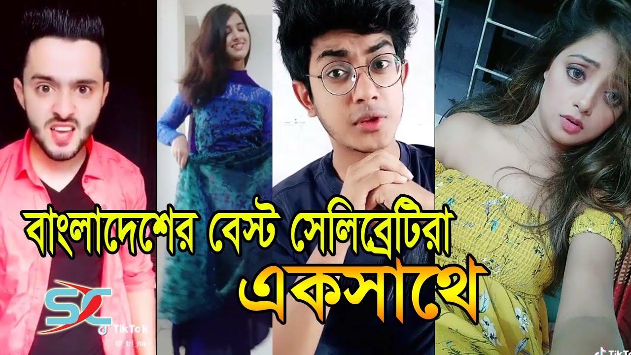 বাংলাদেশের সেরা সেলিব্রেটিদের  মিউজিক্যালি দেখে নিন | The Best TikTok Celebrity in Bangladesh