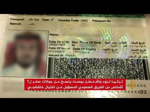 الكشف على نسخ جوازات سفر لـ 7 أشخاص من الفريق السعودي المسؤول عن اغتيال خاشقجي  - نشر قبل 16 دقيقة
