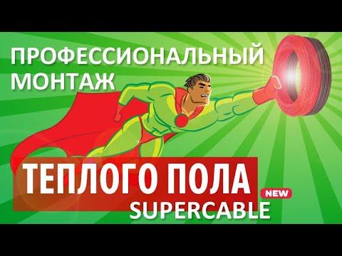 Нагревательный кабель Caleo Supercable 18W-70 9.7 кв.м. 1260 Вт