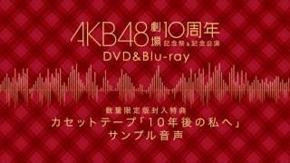 AKB48劇場10周年記念祭&記念公演 数量限定版特典カセットテープ「10年後の私へ」一部公開!! / AKB48[公式]