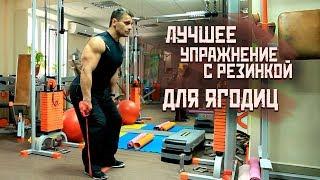 Лучшее упражнение с резинкой(эспандер) для ягодиц и мышц бедра