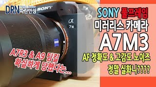 소니 SONY A7M3 미러리스 카메라 AF 4K 영상…