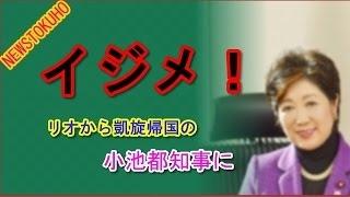 ちゃんねる登録をよろしくお願いします。 ⇒ 東京都の小池百合子 . チャ...