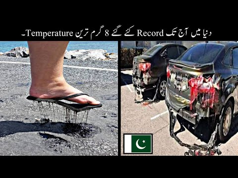 8 Most Extreme Hot Temperatures Ever Recorded | دنیا کے گرم ترین علاقے | Haider Tv