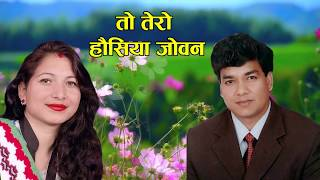 "new deuda song ""तो तेरो हौसिया जोबन"" by mahesh kumar auji/sita pujara"
