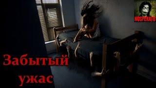 Истории на ночь - Забытый ужас