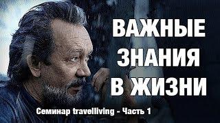 Как сделать жизнь осознанной и осмысленной. Виталий Сундаков. Конференция Traveliving. Часть 1
