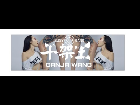 Al Rocco X Blow Fever X Koz (Busy Gang) - Ganja Wang 干架王 [Official Music Video]