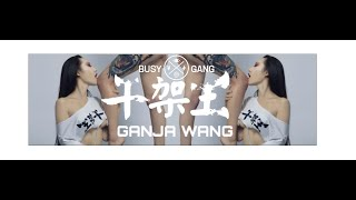Al Rocco X Blow Fever X Koz (Busy Gang) - Ganja Wang 干架王 [Official Music Video]