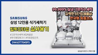 삼성 12인용 DW60…