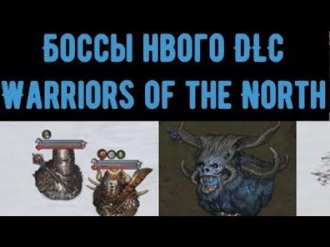 Battle Brothers: Warriors Of The North - Barbarian Madman, Ijirock новые боссы - Ironman/expert