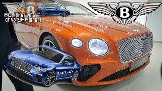 럭셔리 스포츠카 벤틀리 컨티넨탈 GT V8 & GT V8 컨버터블 공개(bentley new continental gt)