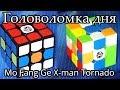 Mo Fang Ge X-man Tornado 3×3 | Головоломка дня