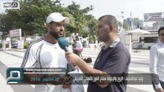 مصر العربية | وليد عبداللطيف : الروح والرجولة مفتاح الفوز بالنهائي الأفريقي