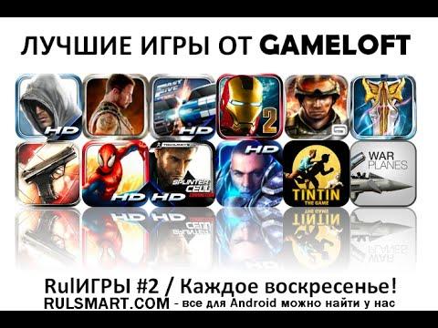 RulИГРЫ #2: лучшие игры от Gameloft - Rulsmart.com