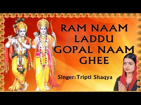 Ram Naam Laddu Gopal Naam Ghee I TRIPTI SHAQYA I Full Audio Songs Juke Box