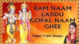 Ram Naam Laddu Gopal Naam Ghee I TRIPTI SHAQYA I Full Audio Songs Juke Box